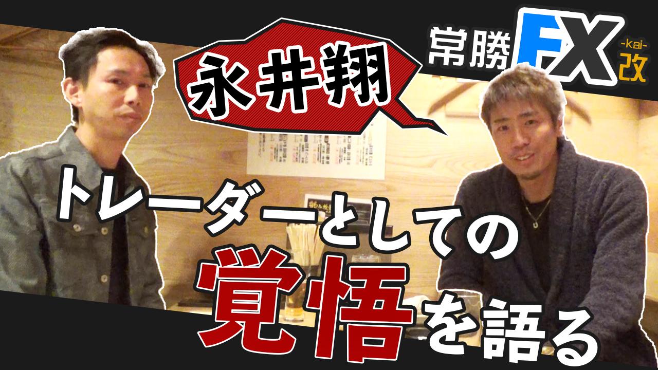 y37.20190411永井翔山ピー_居酒屋トーク②