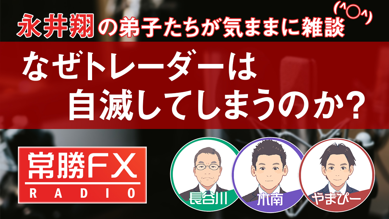y44.20190424木南長谷川やまぴー_ラジオ④