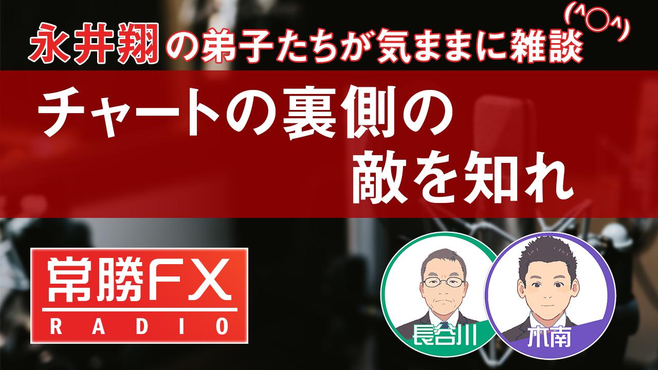 y62.20190507木南長谷川_5月ラジオ②