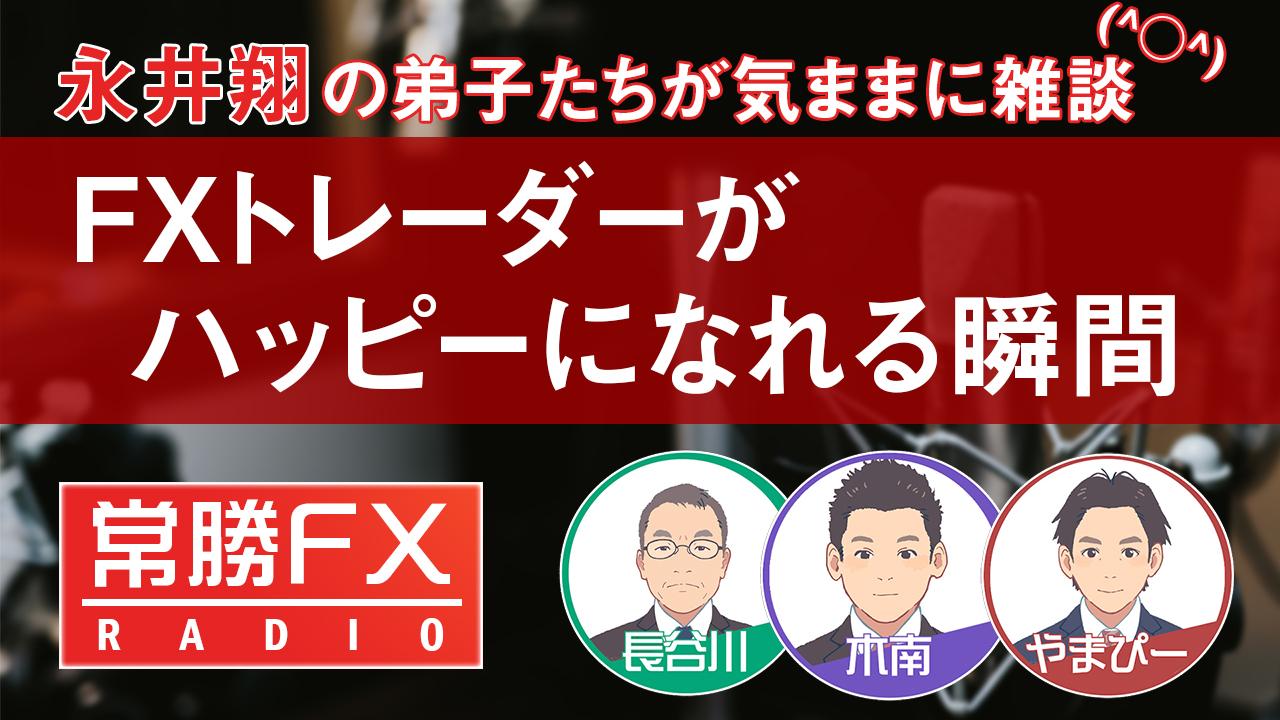 y76.20190604木南長谷川やまぴー_ラジオ①