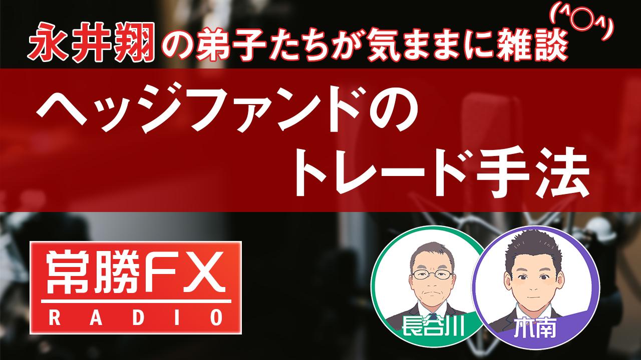 y112.20190813木南長谷川_8月ラジオ③