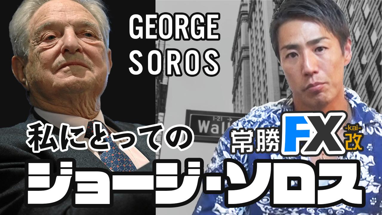 y114.20190911永井翔_私にとってのジョージソロス
