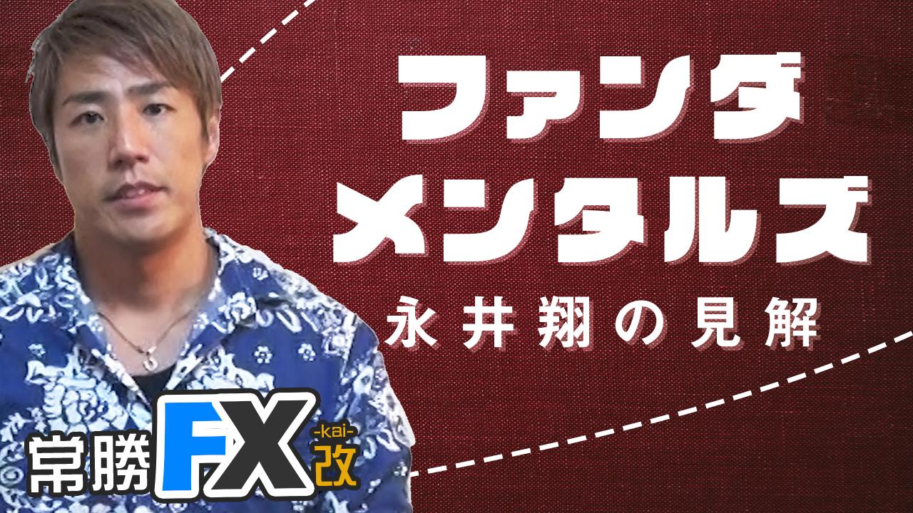y119.20190911永井翔_ファンダメンタルズ永井翔の見解