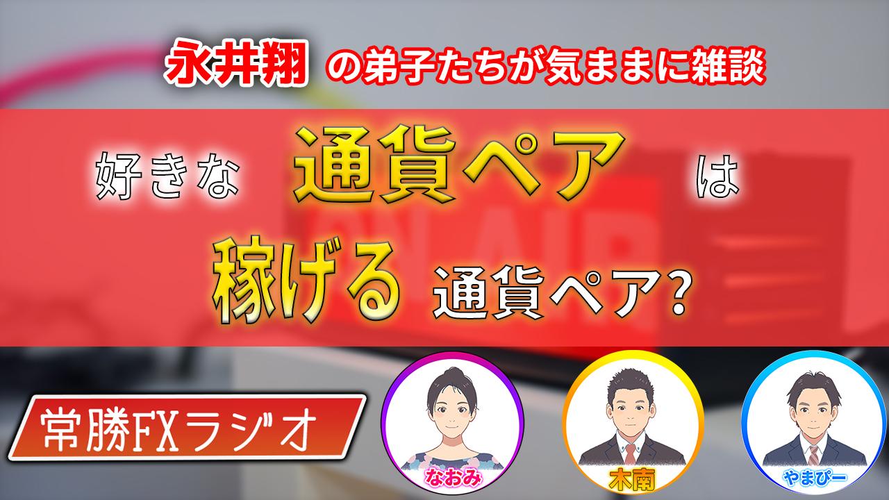 s8.20191030木南なおみやまぴー_10月ラジオ②サムネイル
