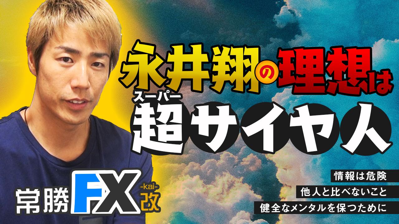 y130. 20191112永井翔_永井翔の理想はスーパーサイヤ人