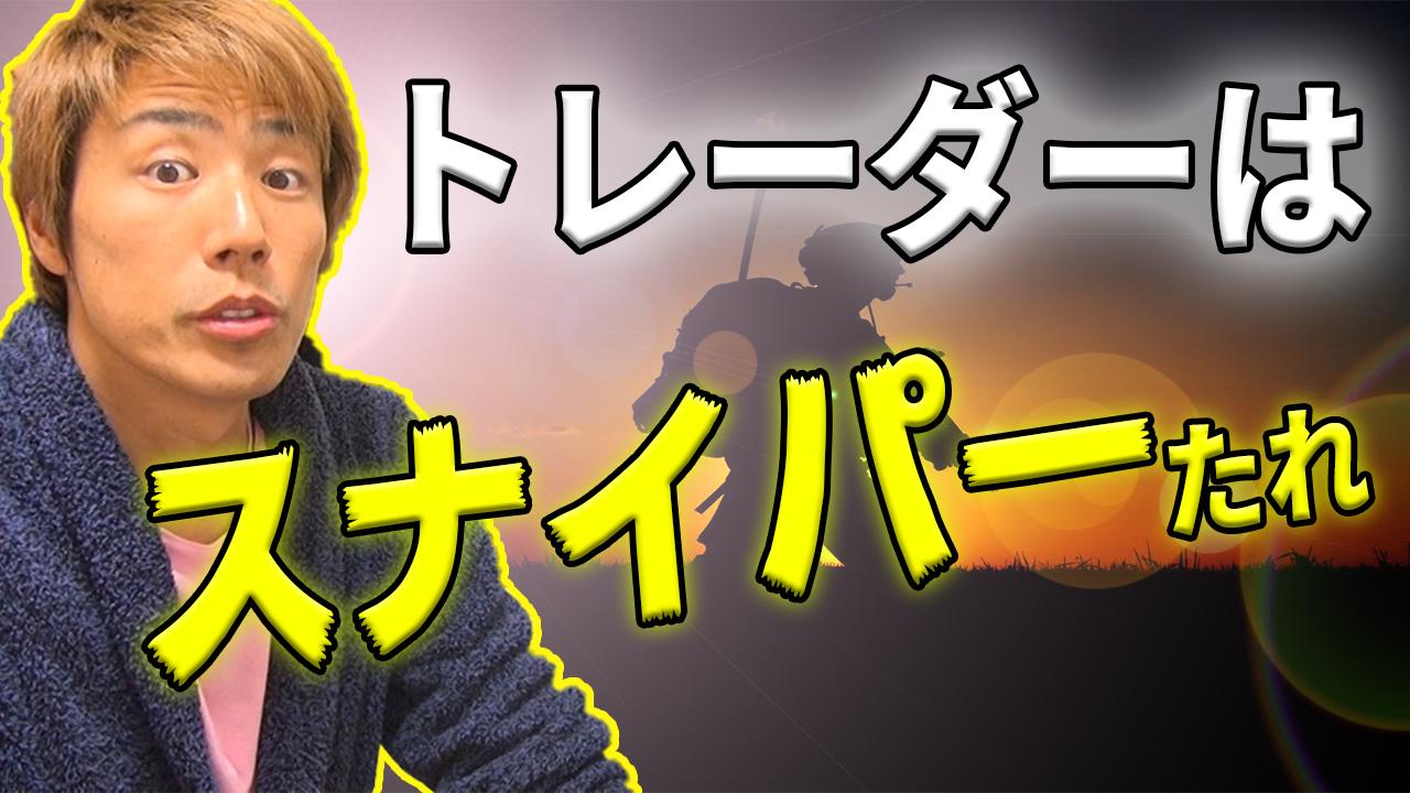 s14.20151205永井翔_トレーダーはスナイパーたれサムネイル