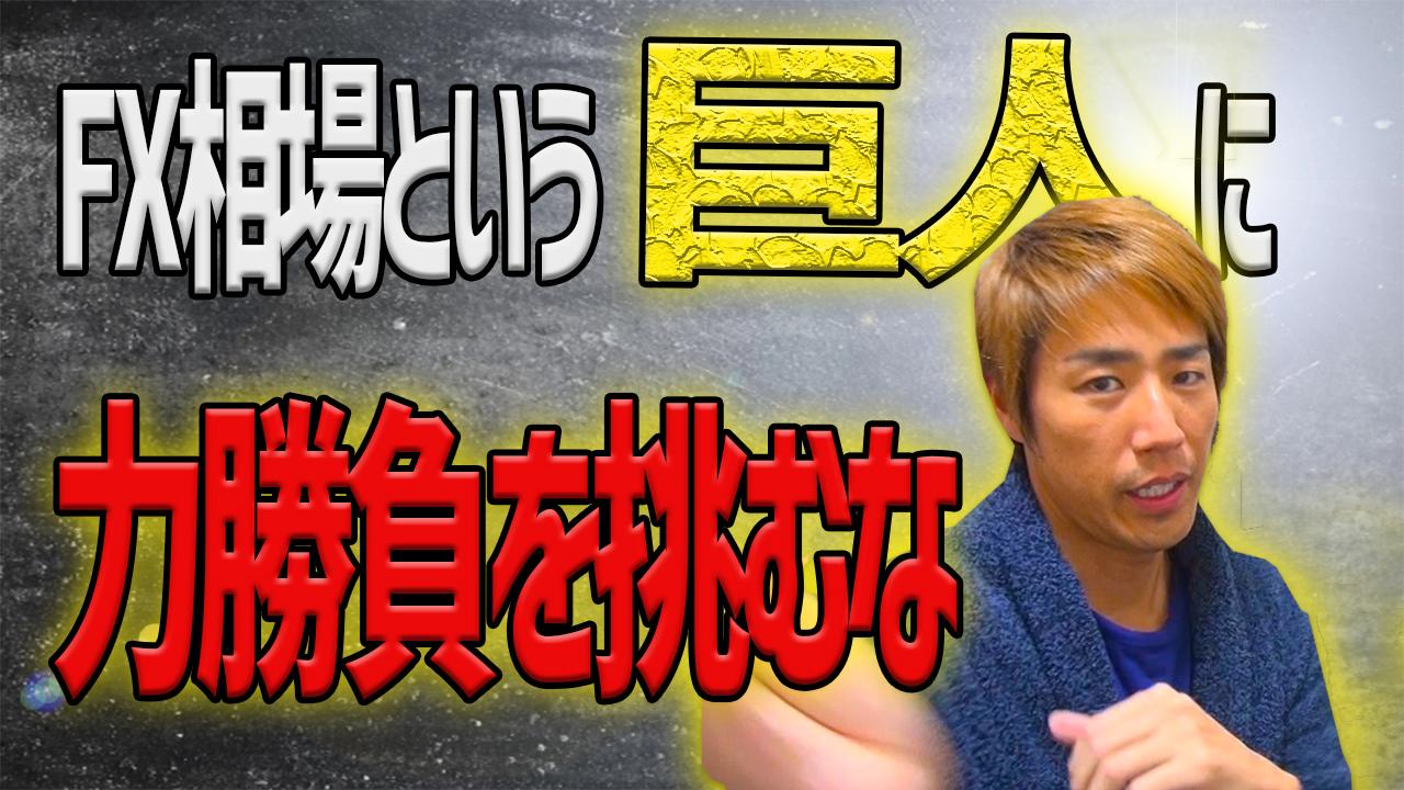 s16.20191206永井翔_FX相場という巨人に力勝負を挑むな