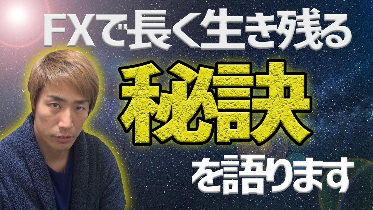 s17.20191206永井翔_FXで長く生き残る秘訣を語ります