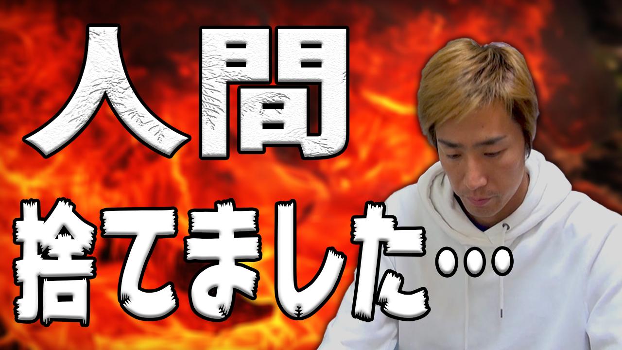 s20.20191212永井翔_人間捨てました・・・サムネイル背景あり版
