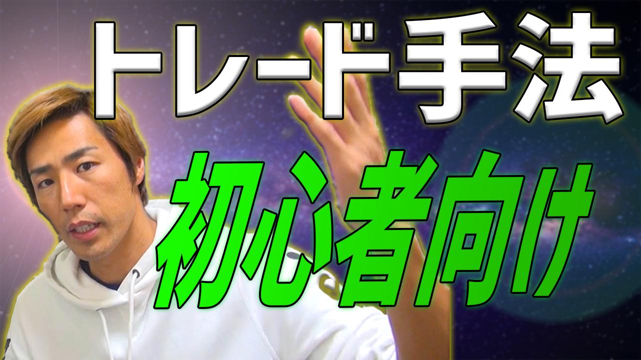 s21.20191212永井翔_トレード手法初心者向けサムネイル
