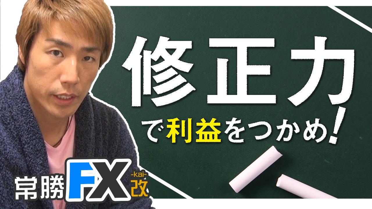 y132.20191208永井翔_修正力で利益を掴め