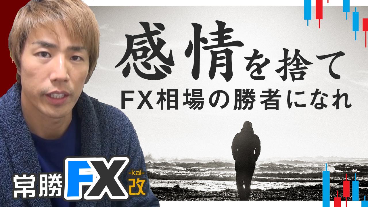y135. s134.20191206永井翔_感情を捨てFX市場の勝者になれ