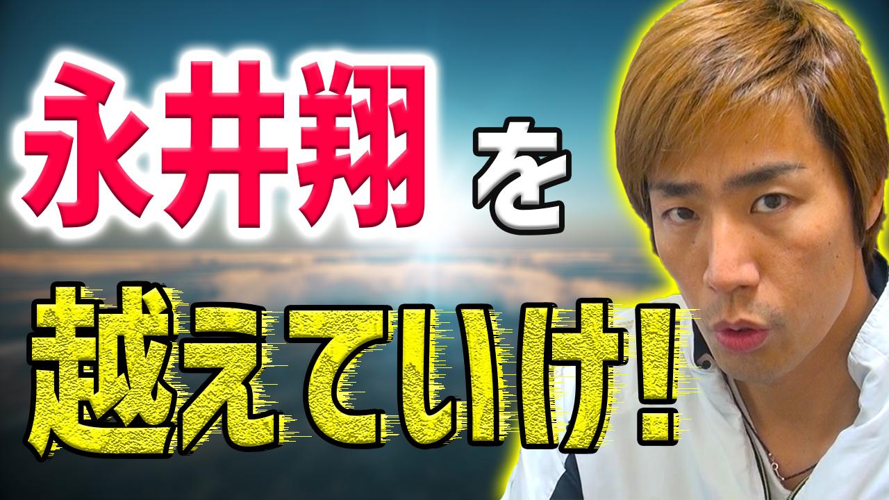 s29.20191221永井翔_永井翔を越えて行けサムネイル