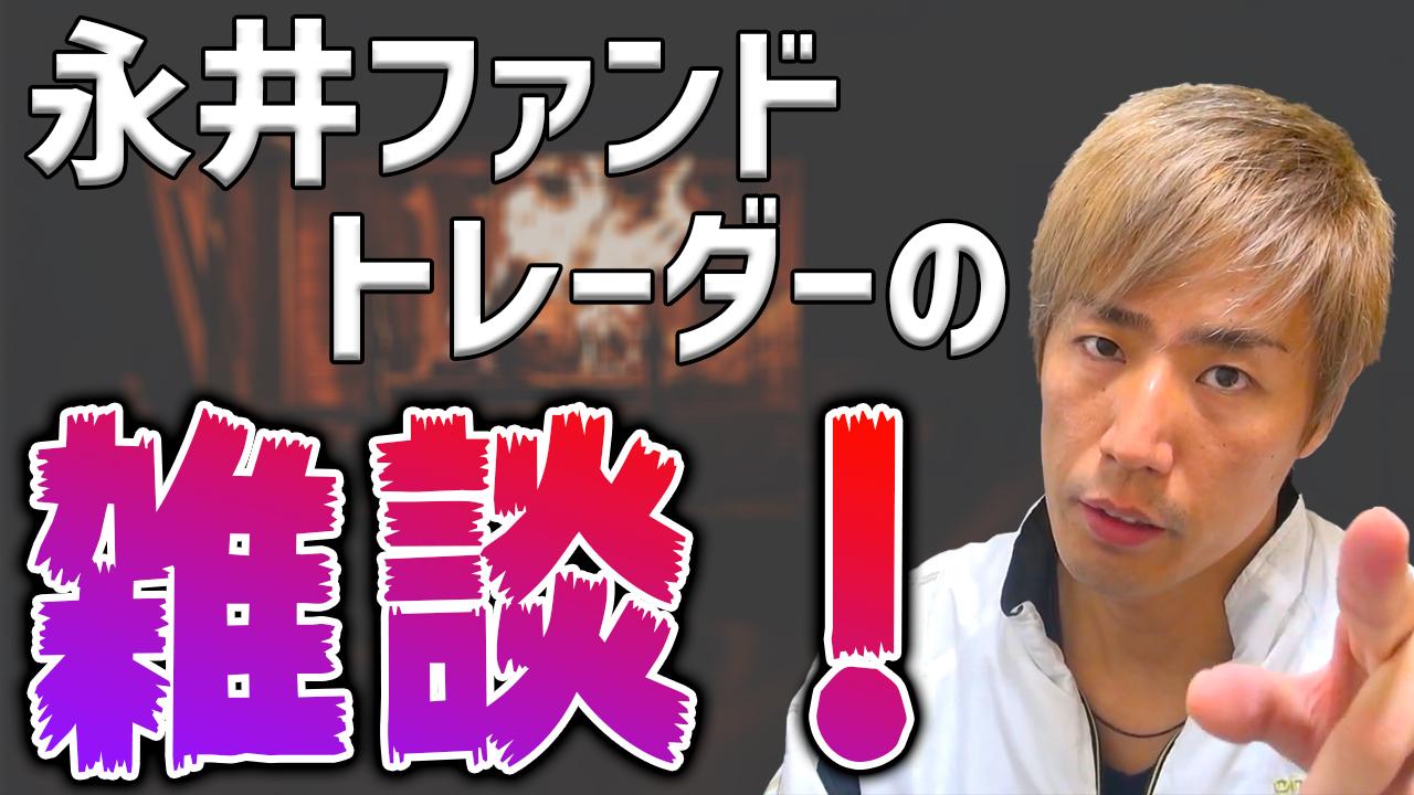 _s35.20200107永井翔マサ_永井ファンドトレーダーの雑談サムネイル