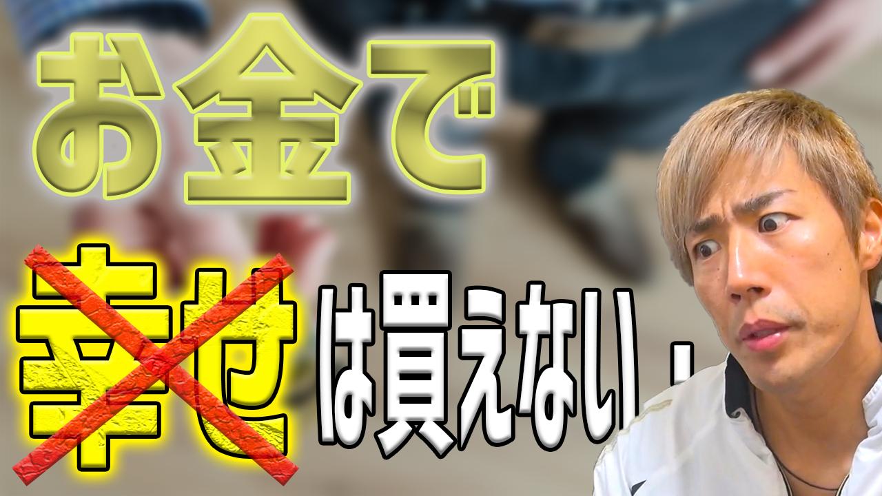 s36.20200108永井翔_お金で幸せは買えないサムネイル