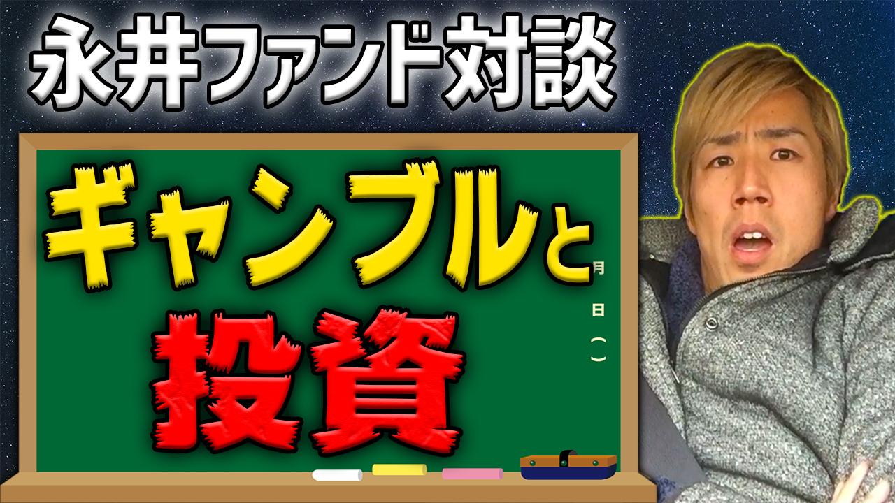 s39.20200107永井翔マサ_永井ファンド対談『ギャンブルと投資』サムネイル