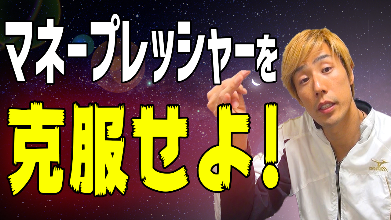 s47.20200131永井翔_マネープレッシャーを克服せよサムネイル