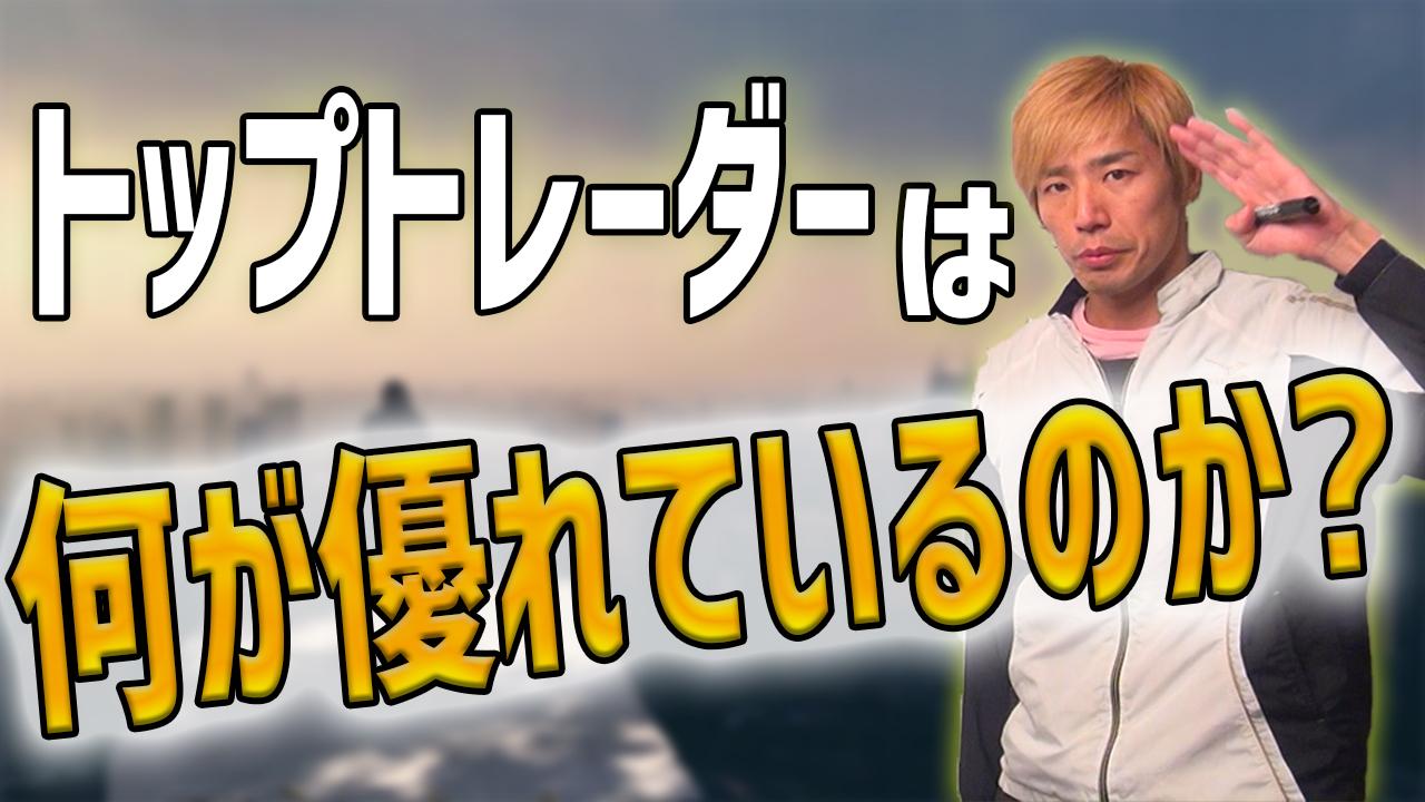 s50.20200205永井翔_トップトレーダーは何が優れているのか?サムネイル