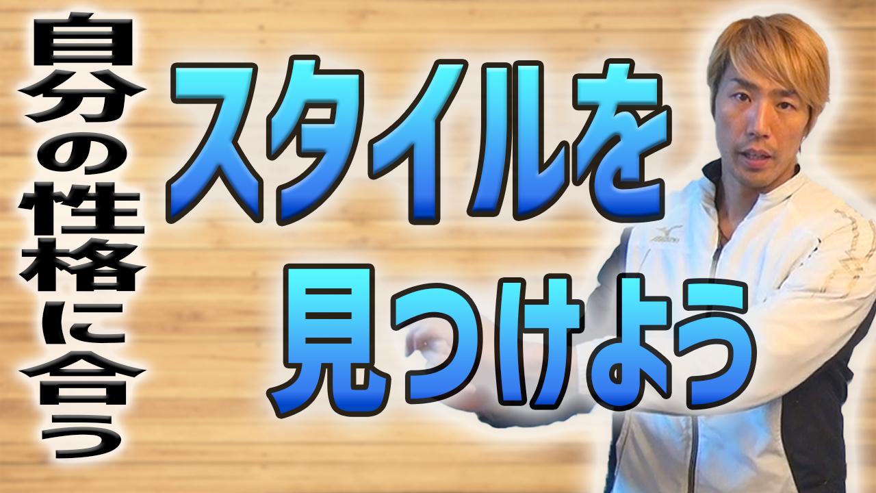 s56.20200207永井翔_自分の性格に合うスタイルを見つけようサムネイル