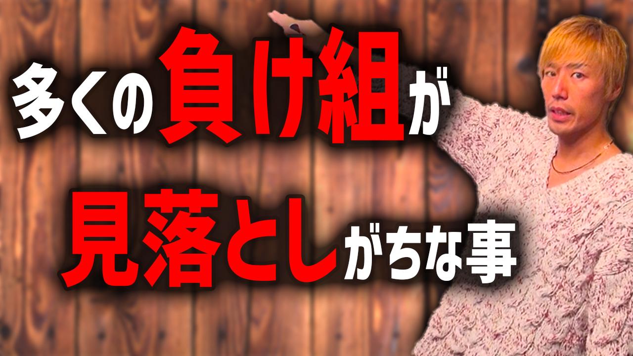 s57.20200206永井翔_多くの負け組が見落としがちなことサムネイル