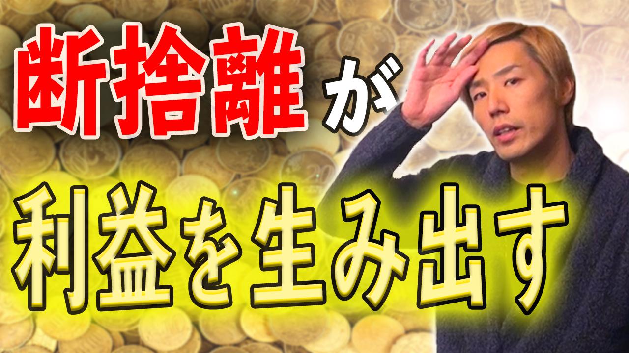 s59.20200208永井翔_断捨離が利益を生み出すサムネイル