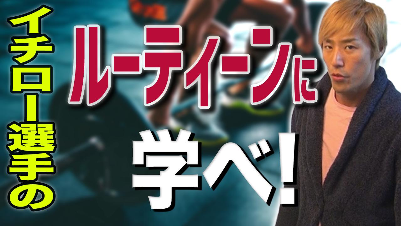 s60.20200211永井翔_イチロー選手のルーティーンに学べ!サムネイル