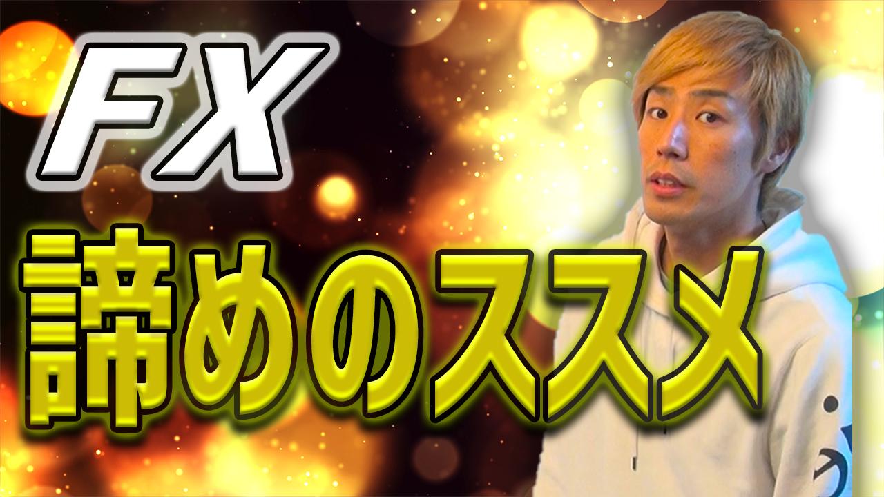 s61.20200212永井翔_FX諦めのススメサムネイル