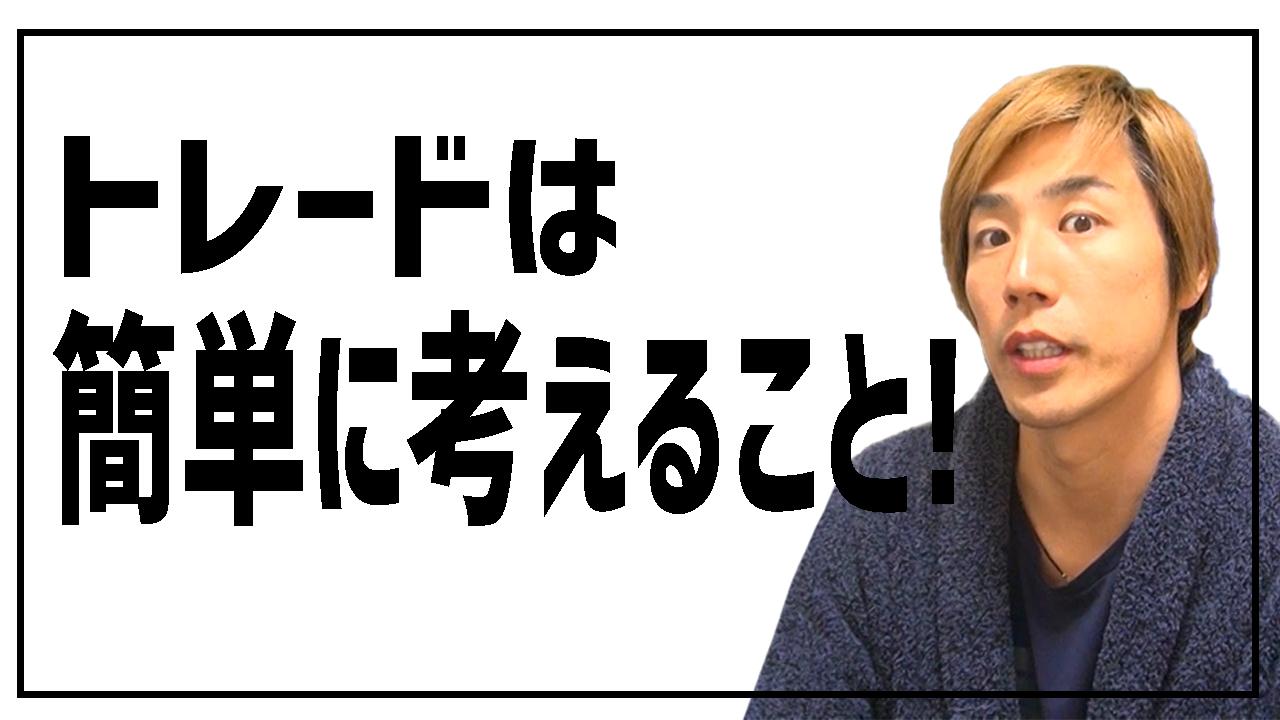 [サムネイル]s91.20200324永井翔 トレードは簡単に考えること