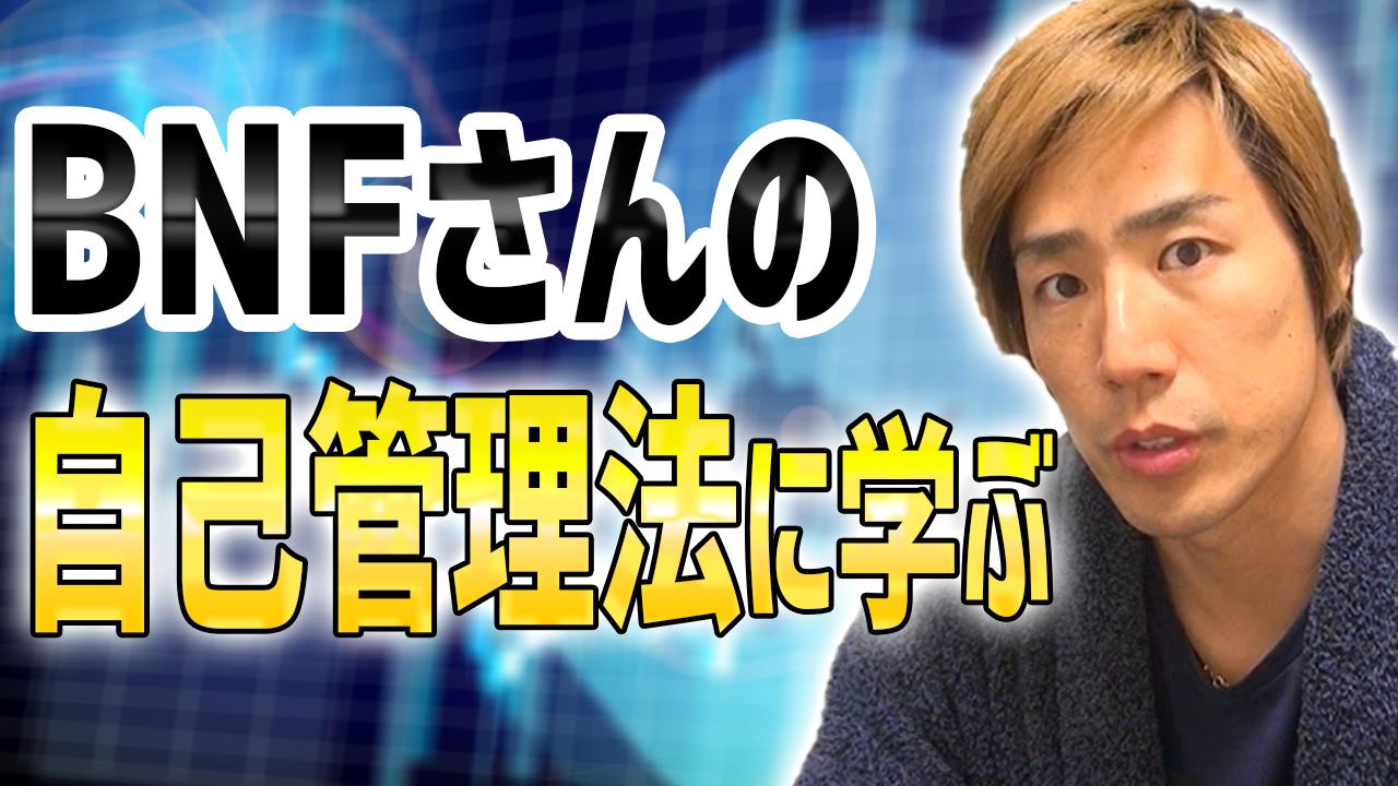 [サムネイル]s92.20200324永井翔_BNFさんの自己管理法に学ぶ