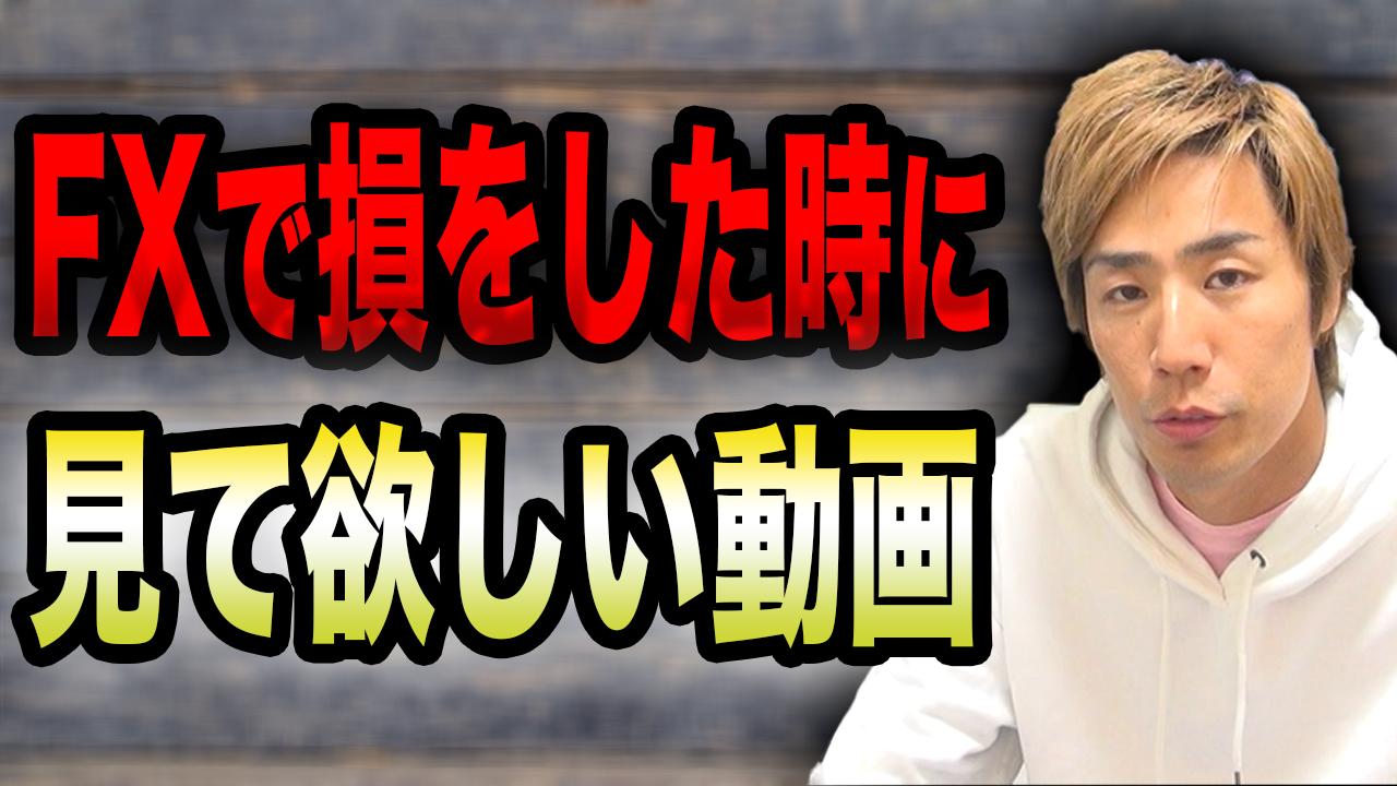 [サムネイル]]s93.20200325永井翔_FXで損をした時に見て欲しい動画