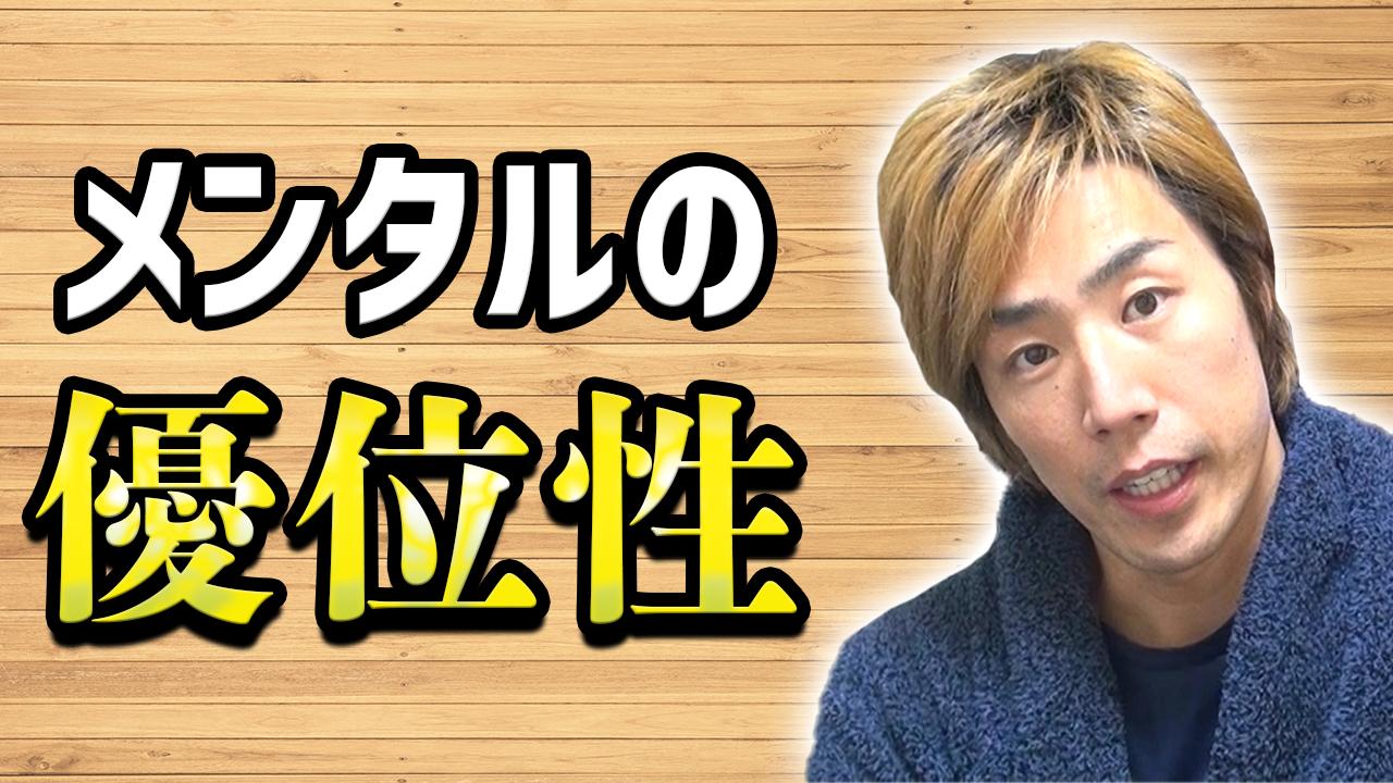 [サムネイル]s103.20200413永井翔_メンタルの優位性