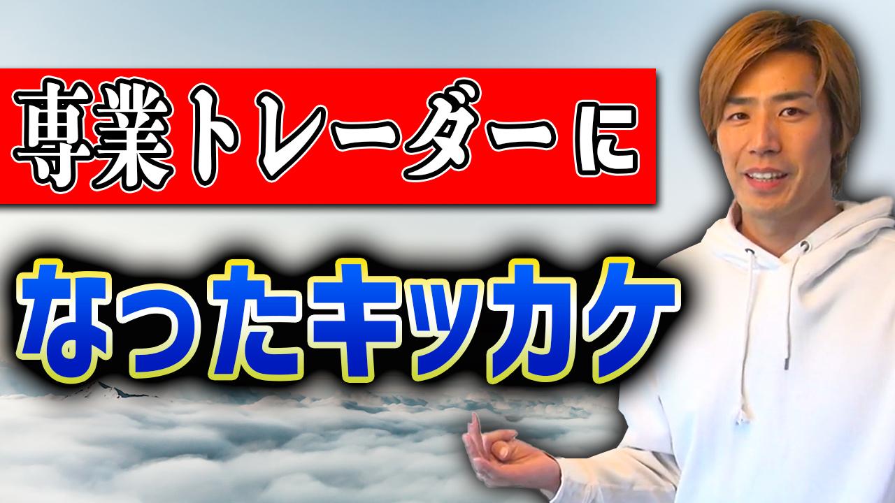 [サムネイル]s107.20200420永井翔_専業トレーダーになったキッカケ