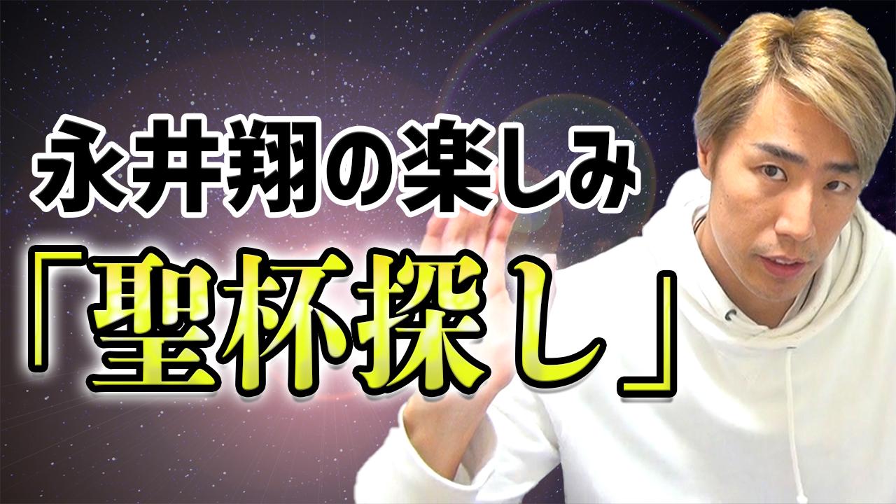 [サムネイル]s114.20200506永井翔_永井翔のたのしみ『聖杯探し』