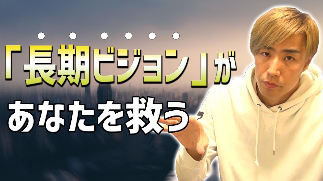 [サムネイル]s115.20200508永井翔_長期ビジョンがあなたを救う