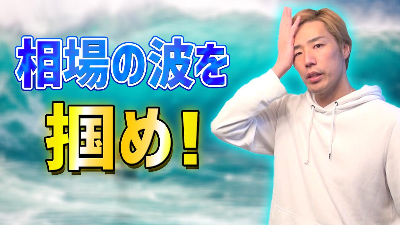[サムネイル]S124.20200520永井翔_相場の波を掴め