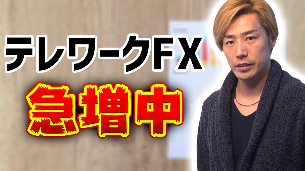 [サムネイル]s128.20200525永井翔_テレワークFX急増中