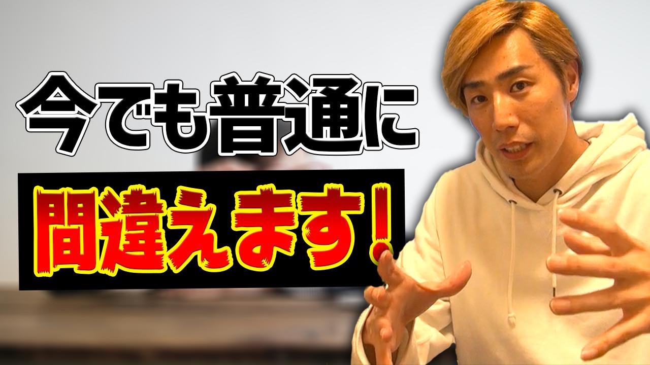 [サムネイル]s131.20200526永井翔_今でも普通に間違えます!