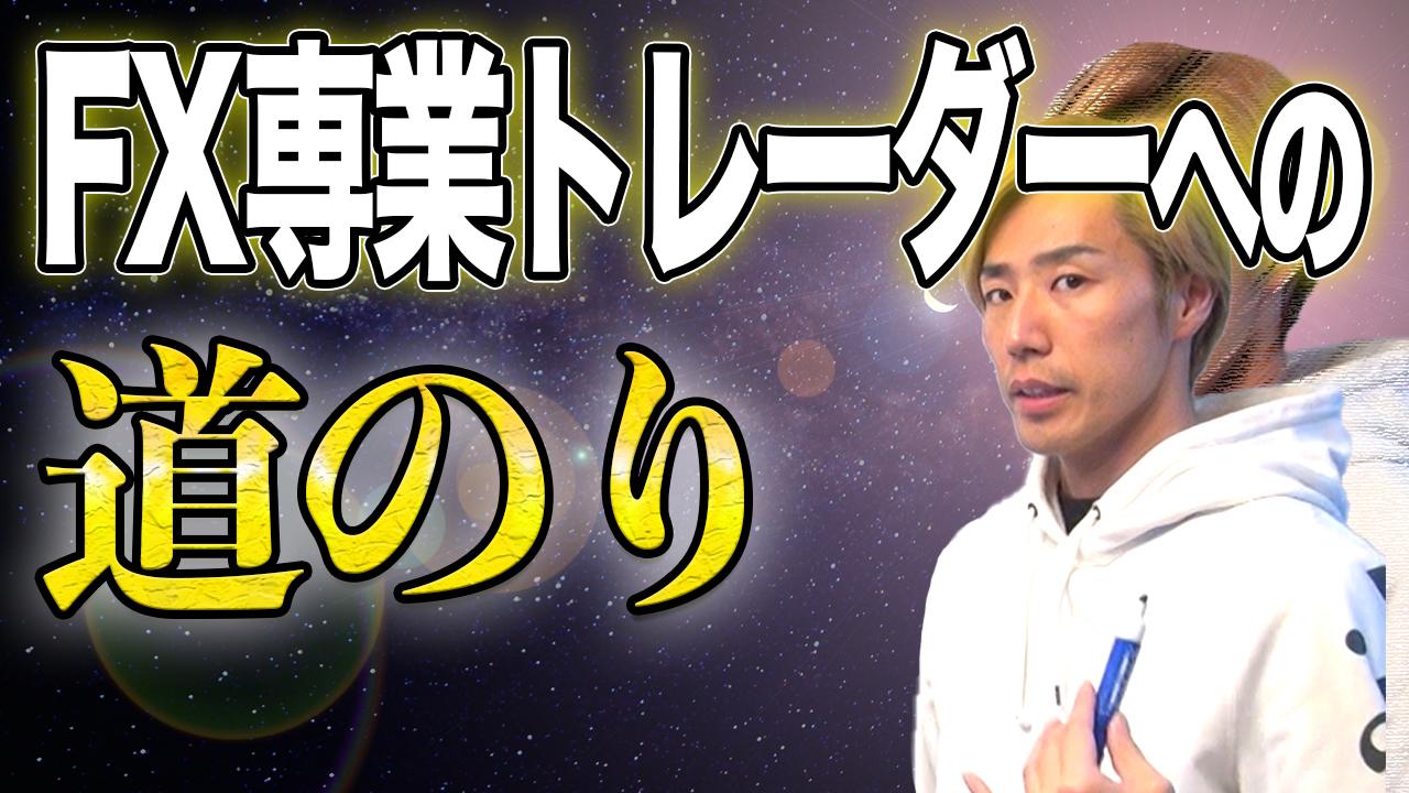 [サムネイル]s132.20200528永井翔_FX専業トレーダーへの道のり
