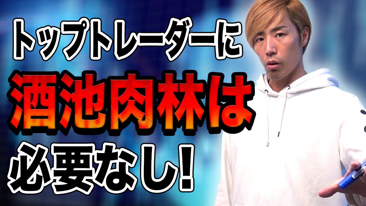 [サムネイル]s133.20200601永井翔_トップトレーダーに酒池肉林は必要なし!
