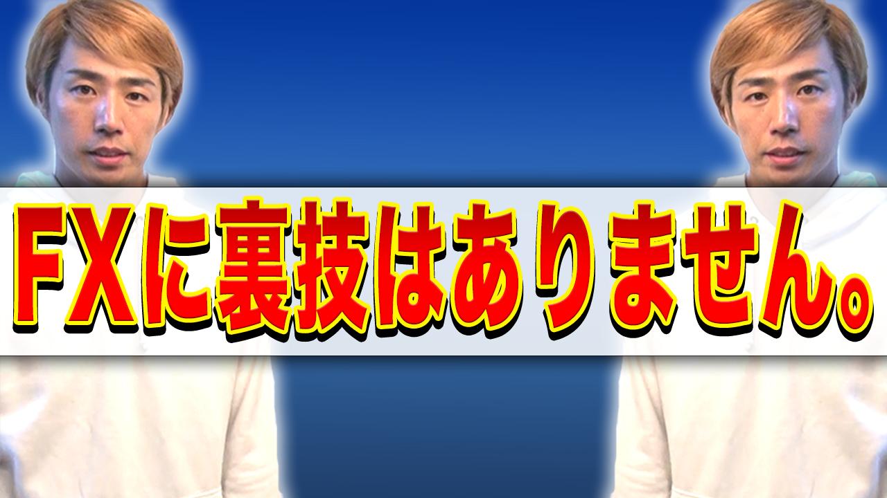 [サムネイル]s134.20200604永井翔_FXに裏技はありません