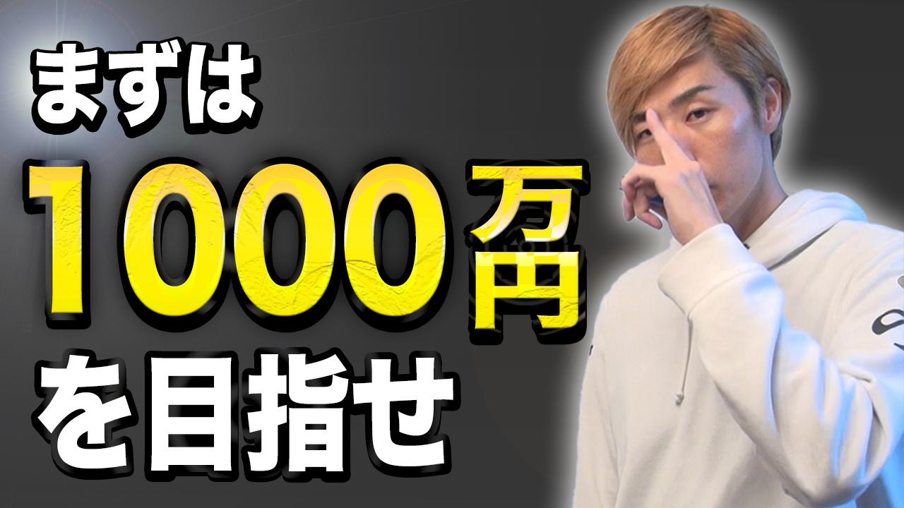[サムネイル]s135.20200604永井翔_まずは1000万を目指せ!