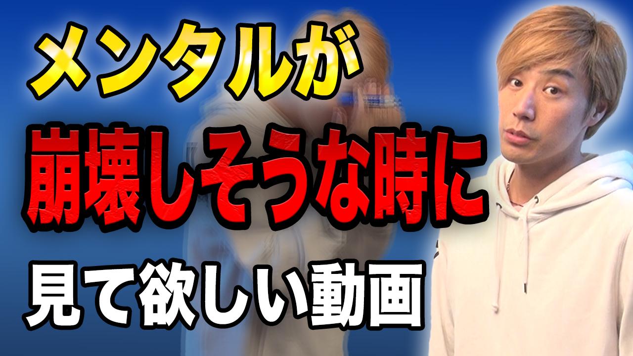 [サムネイル]s136.20200605永井翔_メンタルが崩壊しそうなときに見て欲しい動画