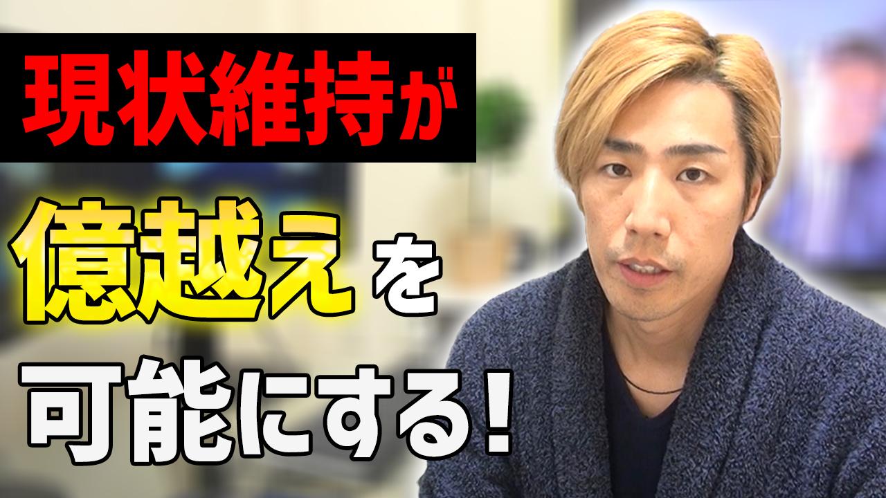 [サムネイル]s140.20200609永井翔_現状維持が億越えを可能にする!