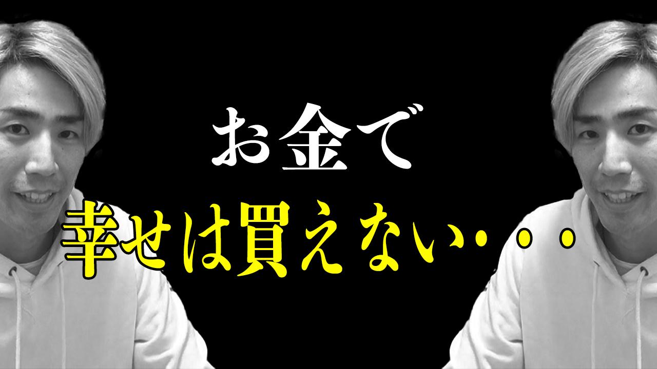 [サムネイル]s147.20200625永井翔_お金で幸せは買えない・・・