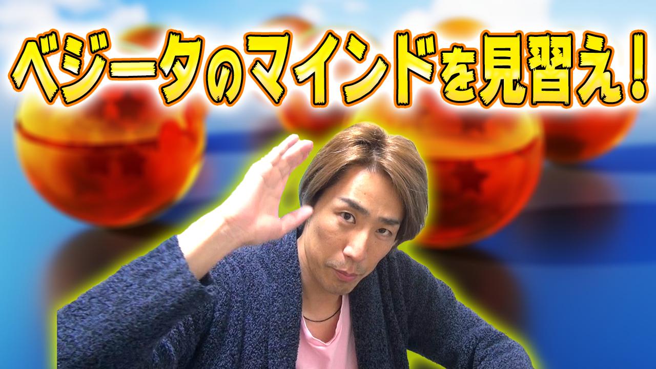 [サムネイル]s151.20200630永井翔_ベジータのマインドを見習え!