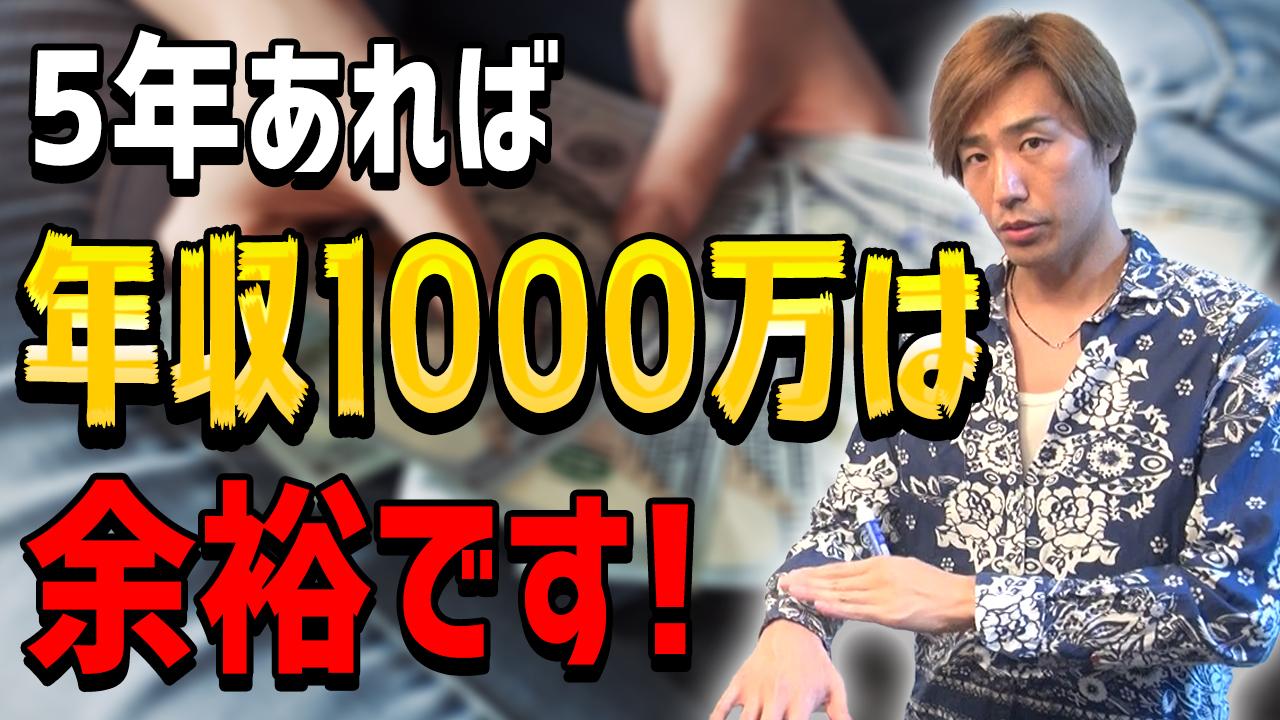 [サムネイル]s154.20200704永井翔_5年あれば年収1000万は余裕です!