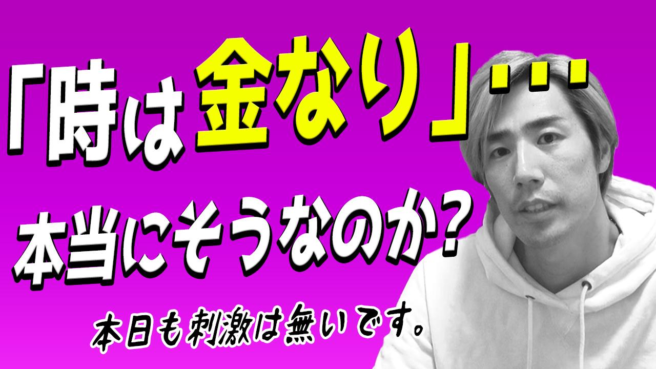 [サムネイル]s155.20200704永井翔_時は金なり・・・本当にそうなのか?