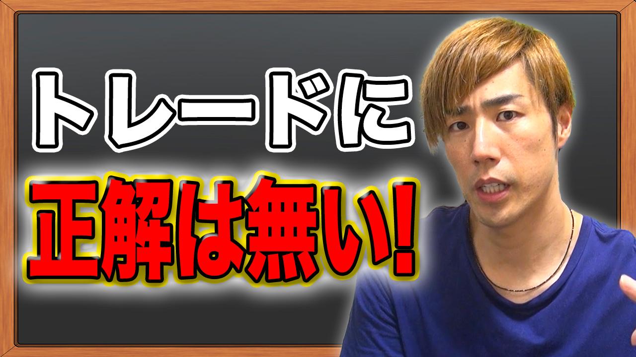 [サムネイル]s156.20200710永井翔_トレードに正解は無い!