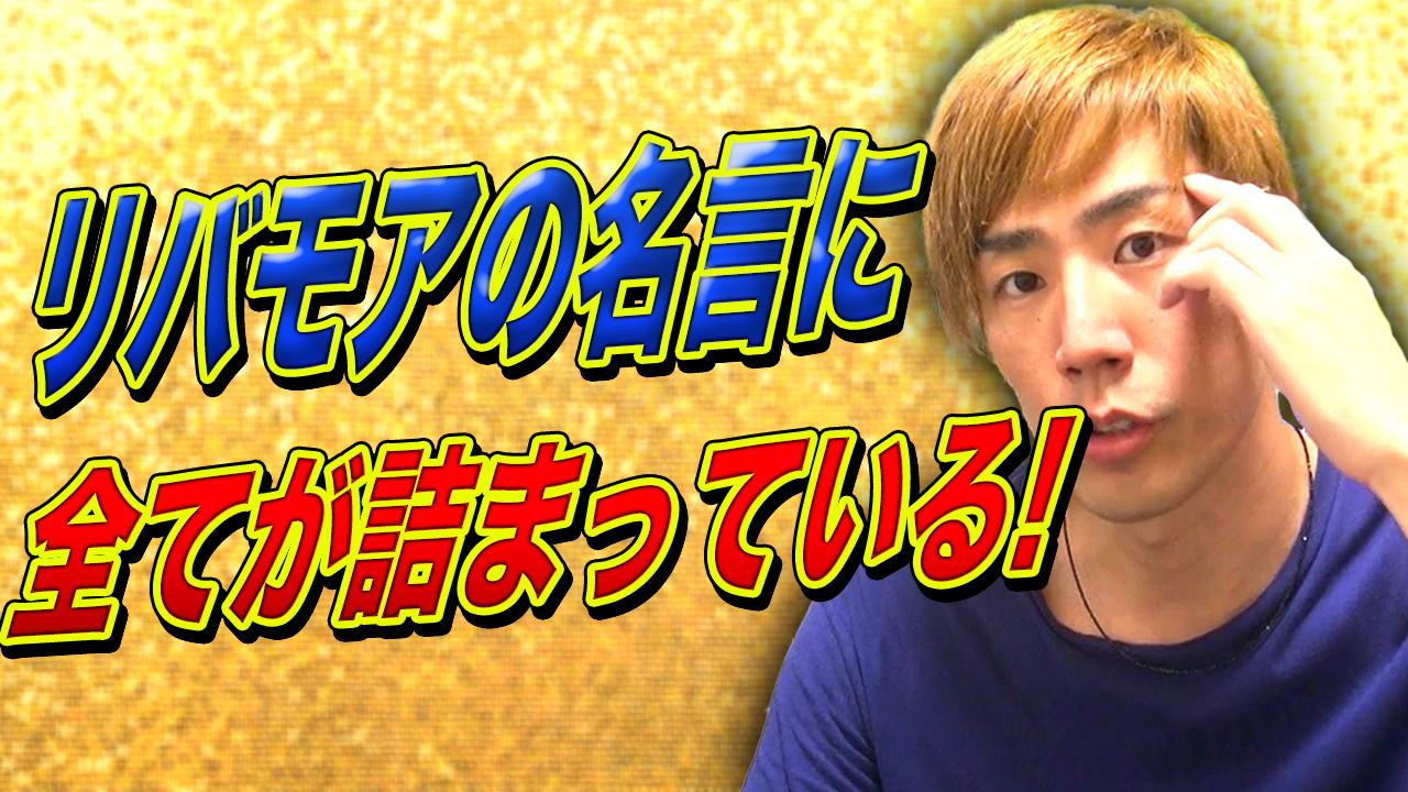 [サムネイル]s157.20200710永井翔_リバモアの名言に全てが詰まっている