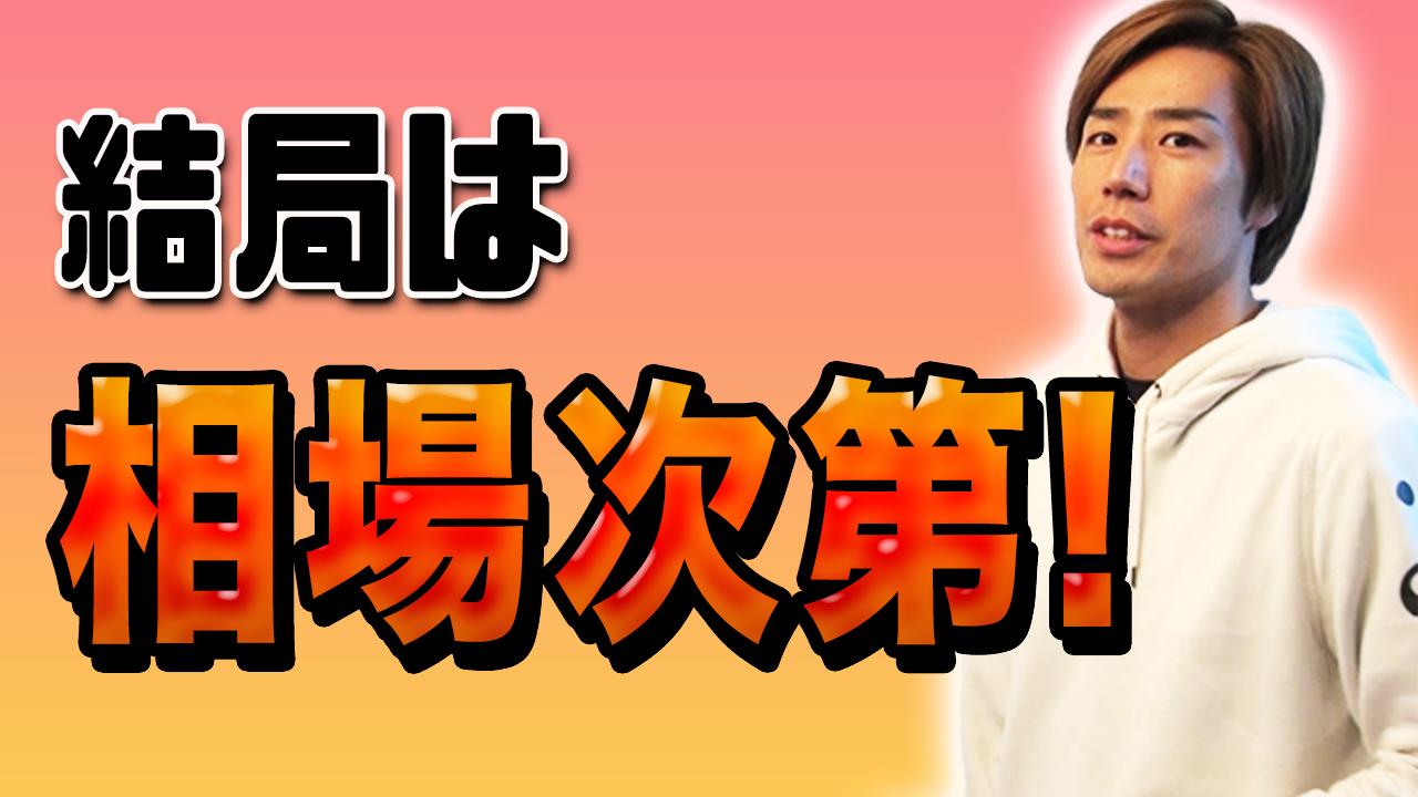 [サムネイル]s153.20200703永井翔_結局は相場次第!